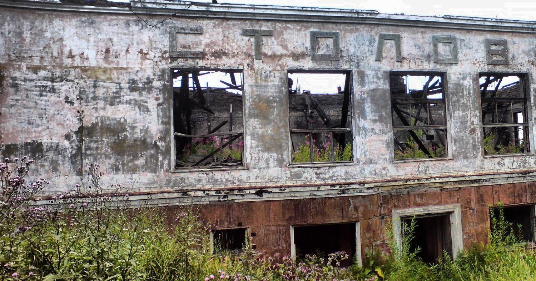 Бывшая заводская столовая