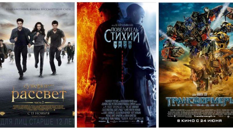 Худшие фильмы за последние 10 лет, удостоенные «Золотой малины»