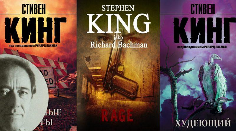 Книги Стивена Кинга, которые он издал под псевдонимом Ричард Бахман